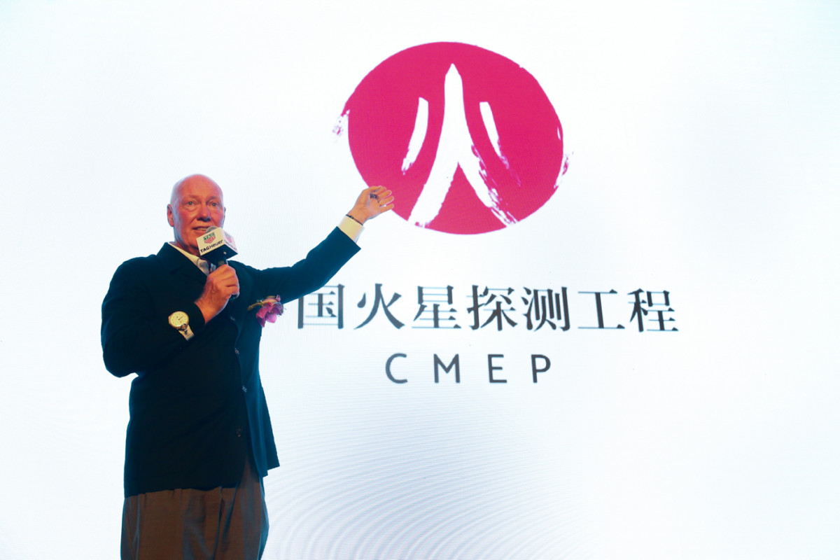 China Mars Exploration Mission Unveil the logo design created by TAG Heuer for the project by Mr. Jean-Claude Biver