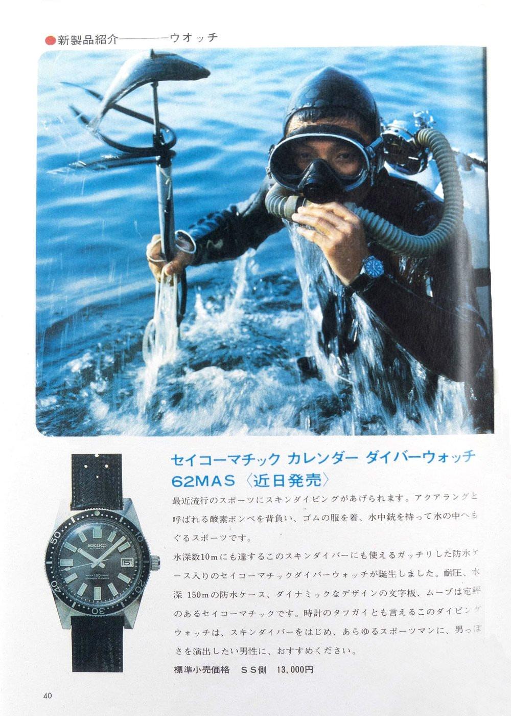 Seiko-6217-62MAS-werbeanzeige-Ad-Vintage-60er-1965